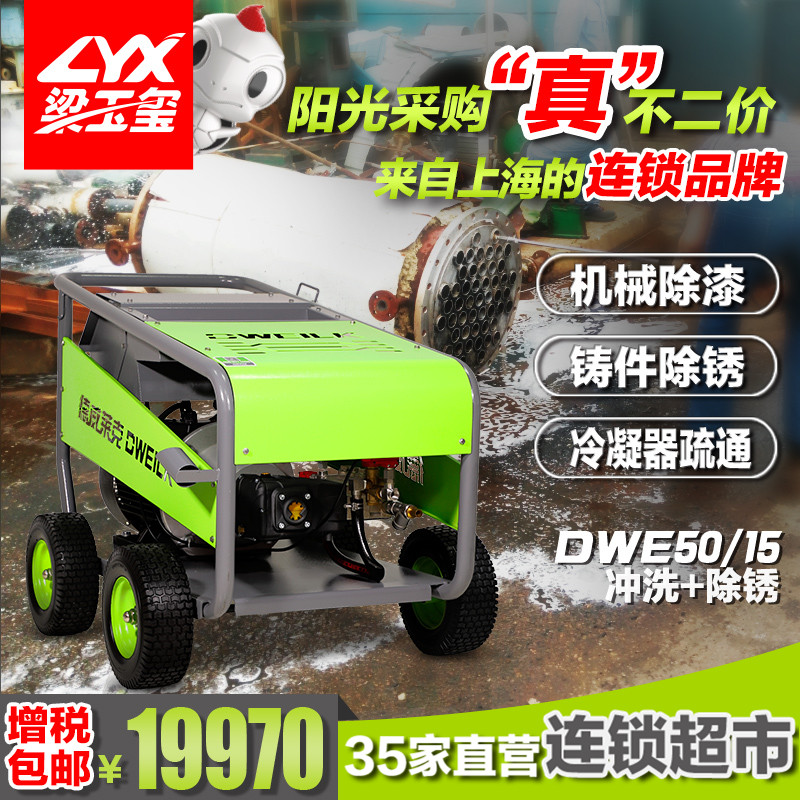 建筑工程用喷砂除锈高压清洗机DWE50/15