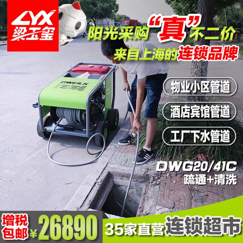 小区下水管道疏通高压清洗机DWG20/41C