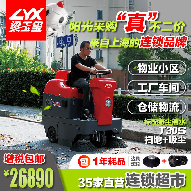 工业园区驾驶式电瓶扫地车T30S