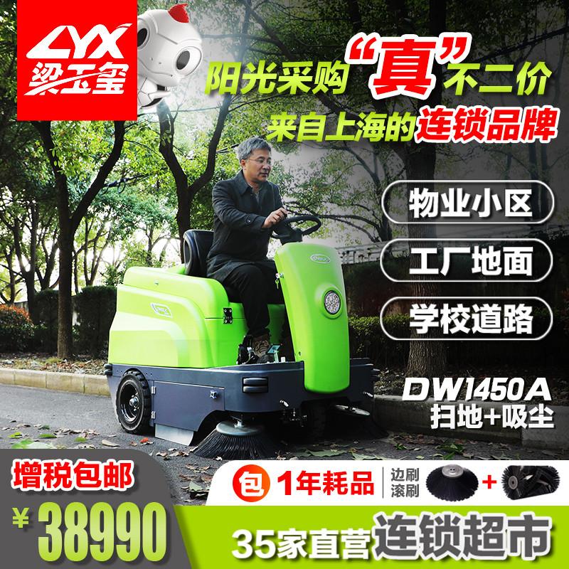 物业用全自动电瓶式扫地车DW1450A