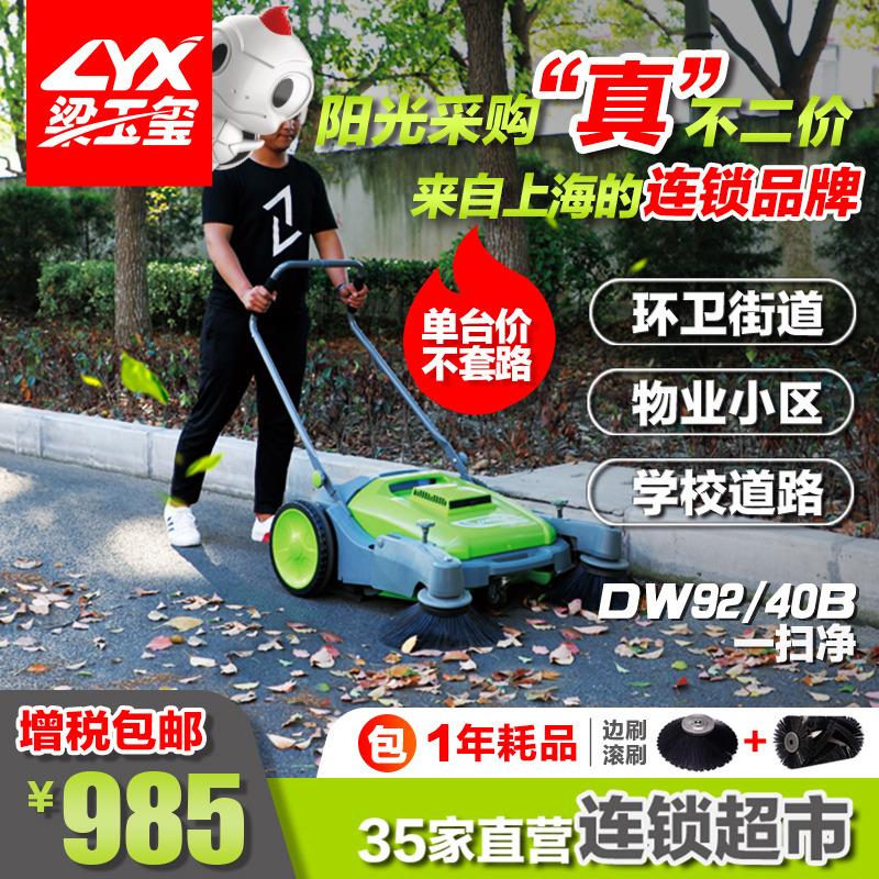 工厂园区无动力手推式扫地机DW92/40B