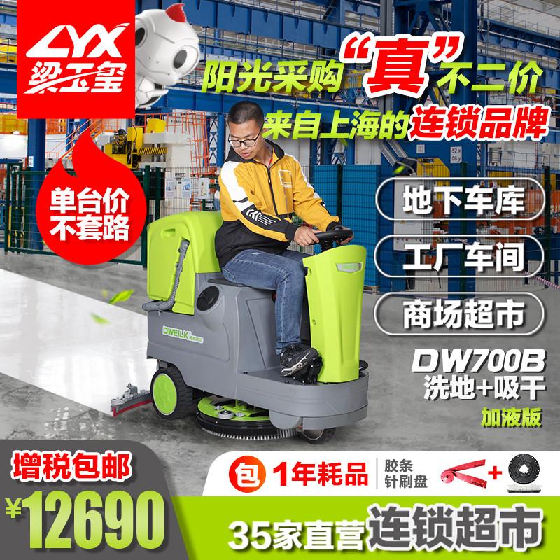 工厂用电瓶驾驶式洗地机DW700B(加液版)
