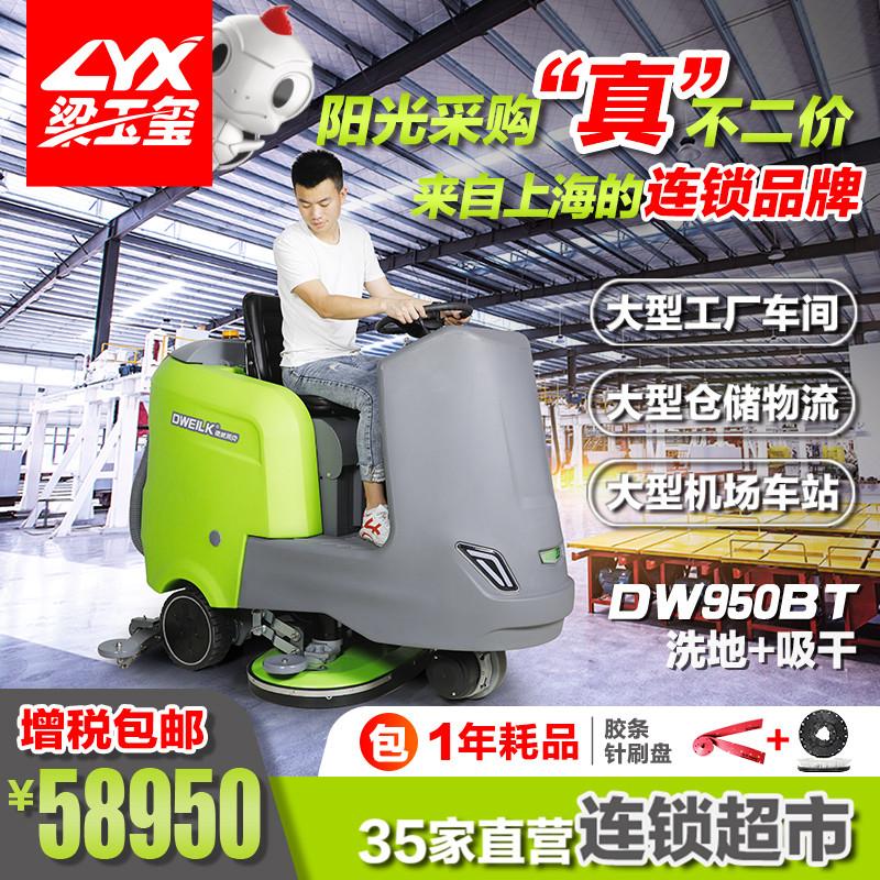 仓储物流用大型洗地车DW950BT