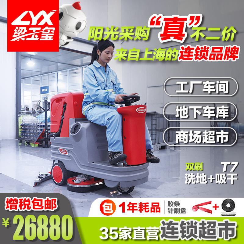 商场电瓶驾驶式自动洗地机T7