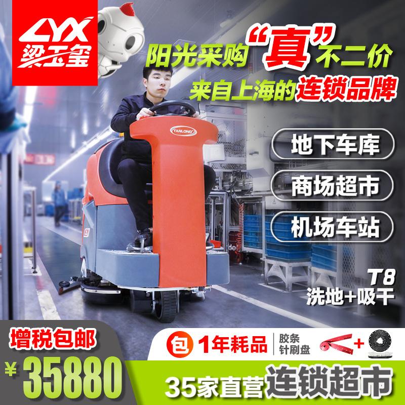 仓库用全自动电瓶驾驶式洗地车T8