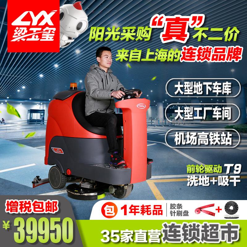 坦龙机场车站用驾驶式电动洗地车T9