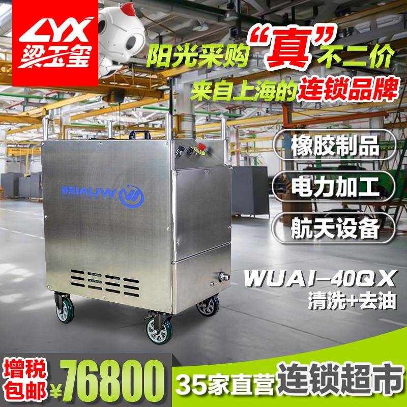 吾爱干冰清洗机WUAI-40QX