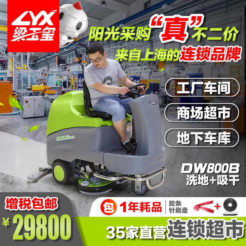 德威莱克地铁车站专用大型驾驶式洗地机DW800B