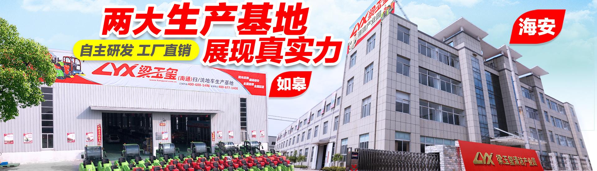 梁玉玺集团清洁产品连锁超市