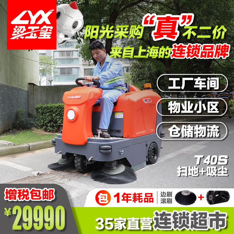 男生同性视频twink市场专用驾驶式扫地机T40S