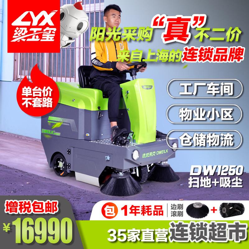 学校用电动驾驶式扫地机DW1250