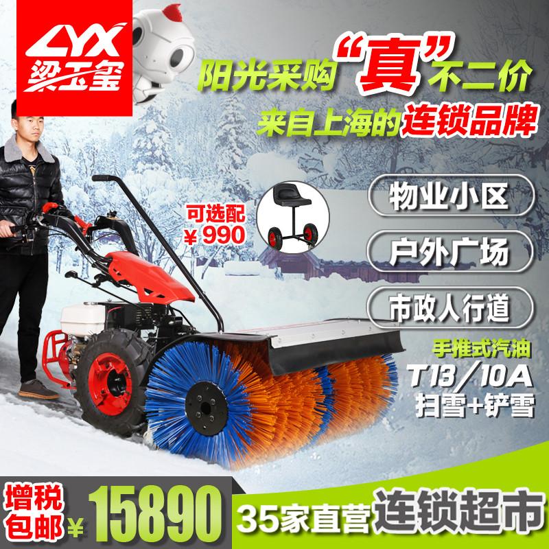 坦龙自走式商用扫雪机(本田)T13/10A