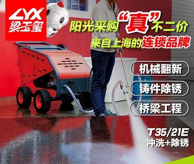 教您如何检查高压清洗机的清洗效果