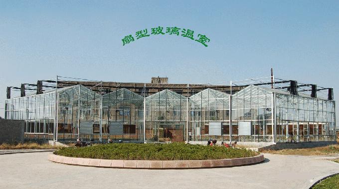扇型玻璃温室
