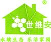 宁波世维安建筑材料有限公司