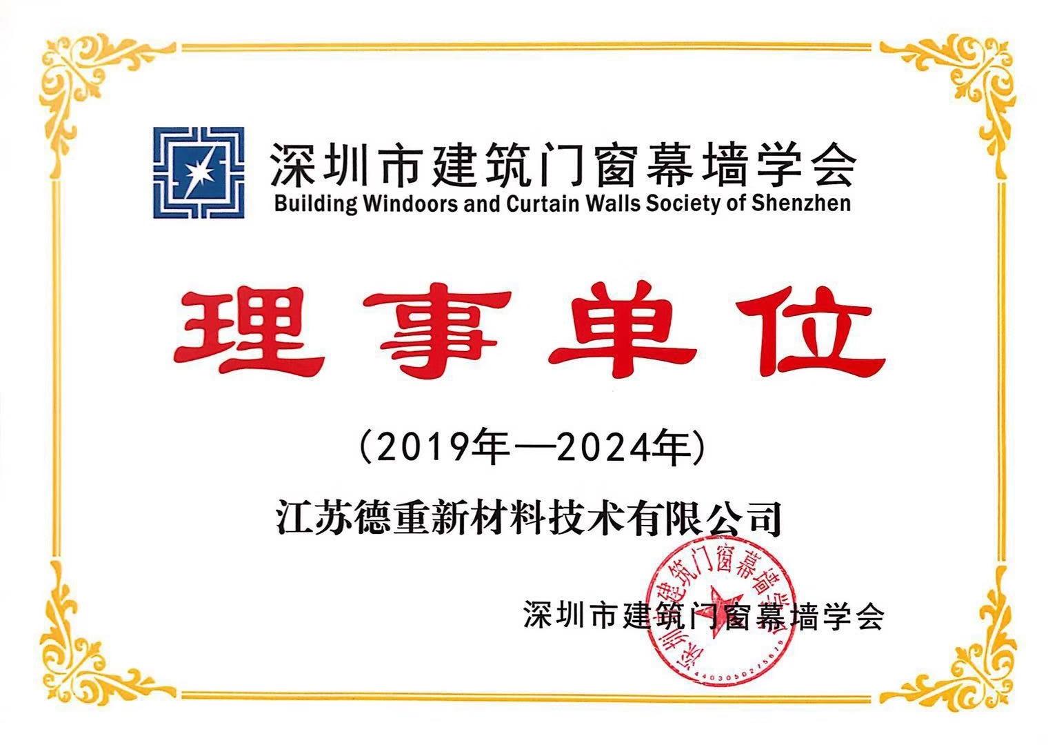 2019年我公司为深圳市建筑门窗幕墙学会理事单位