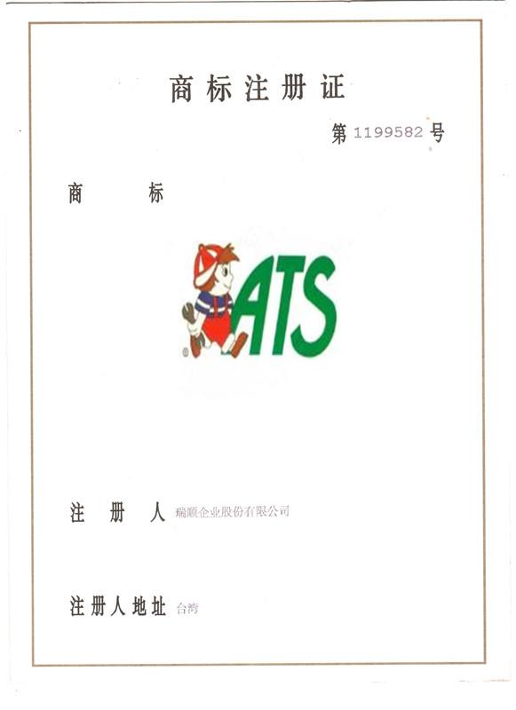 上海锐省注册商标