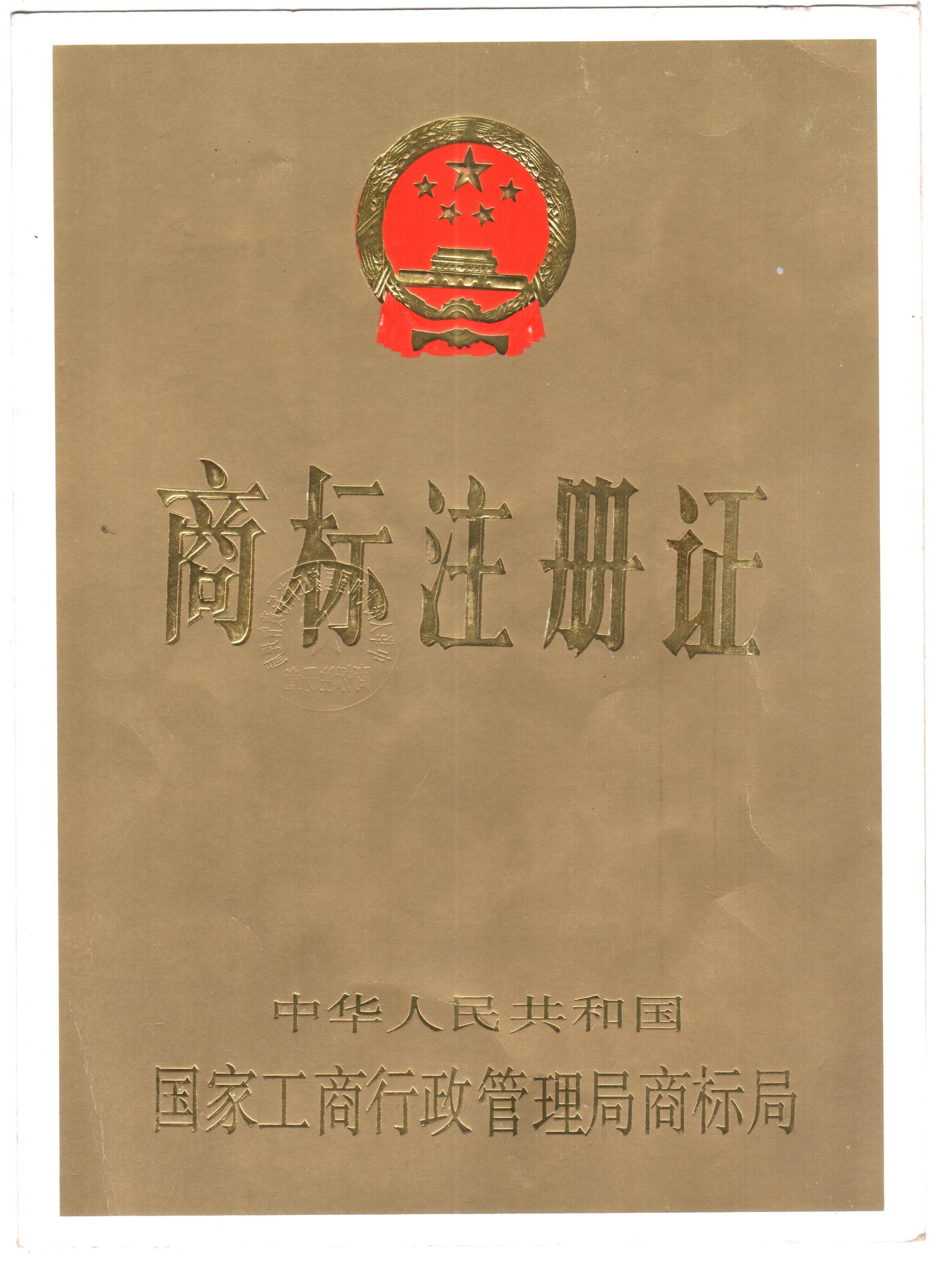 台湾瑞顺注册商标