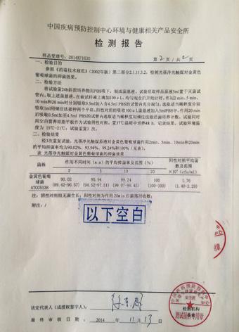 东芝光蓓净抗葡萄球菌检测报告