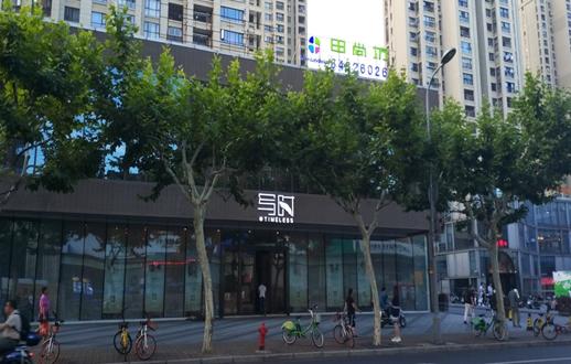 上海写时美容医疗_306彩票