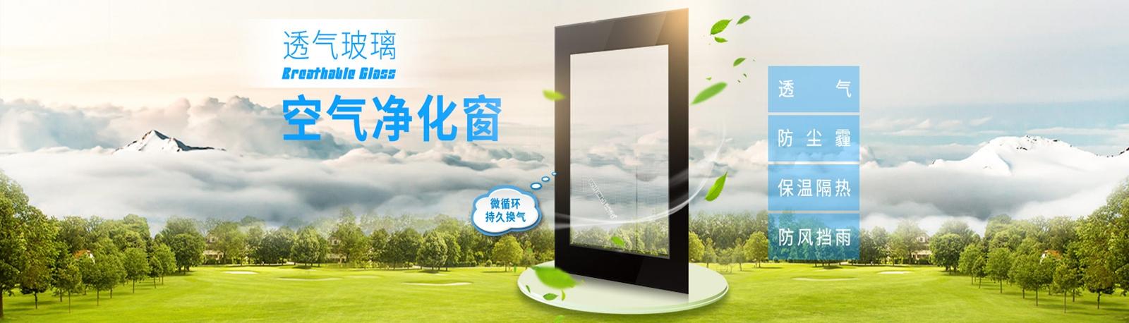 上海透气玻璃_306彩票