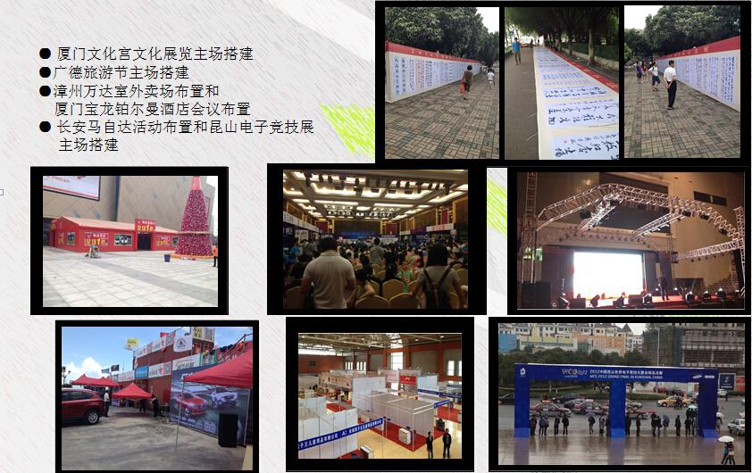 活动展览14