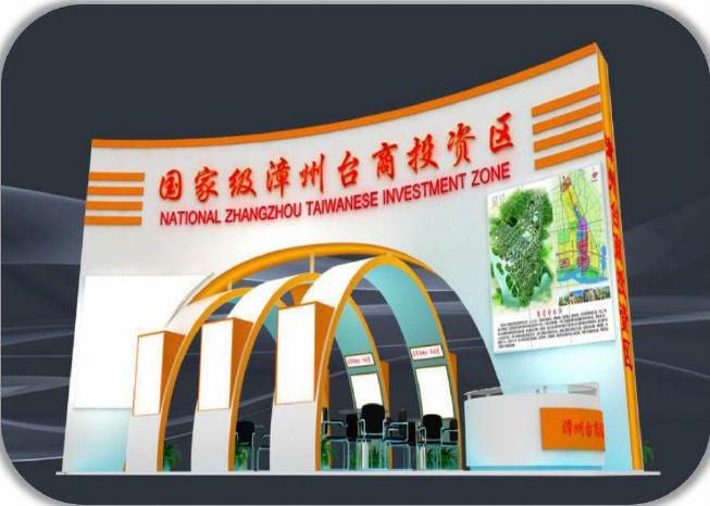 漳州台商投资区