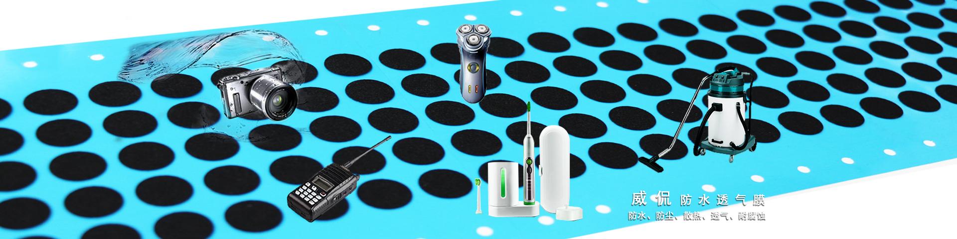 透氣膜運用-防水家電