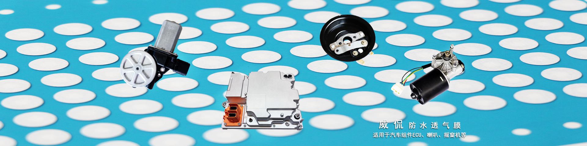 透氣膜應用-汽車