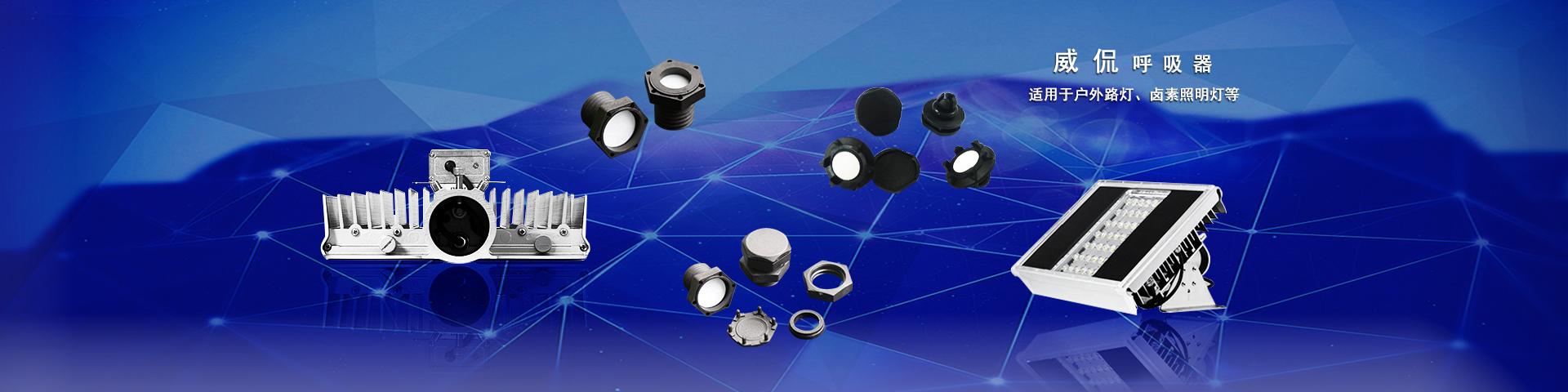 透气膜运用-户外灯具