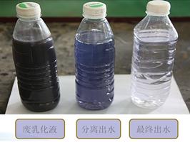 拉丝液废水处理
