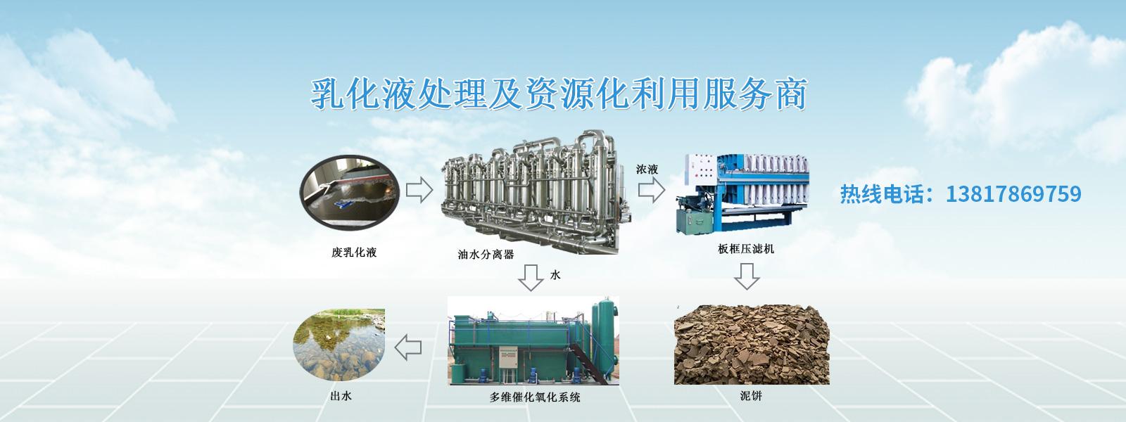 上海乳化液处理