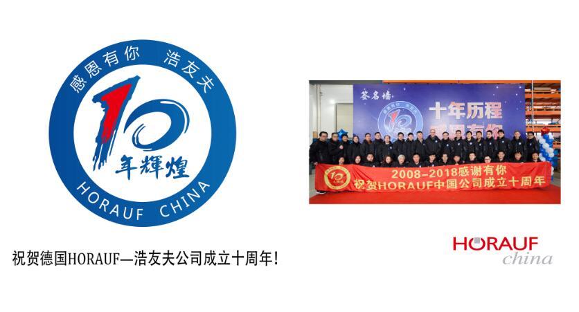 十载风雨同舟渡,策马扬鞭砥砺行 ---浩友夫上海公司成立10周年团建小记