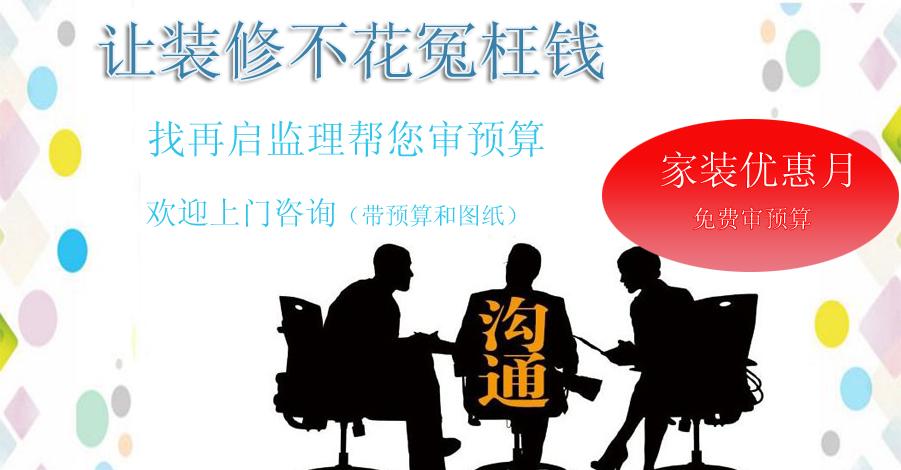 上海家装监理公司