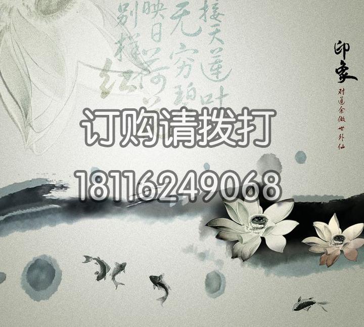 水墨莲花字画背景墙布Z...