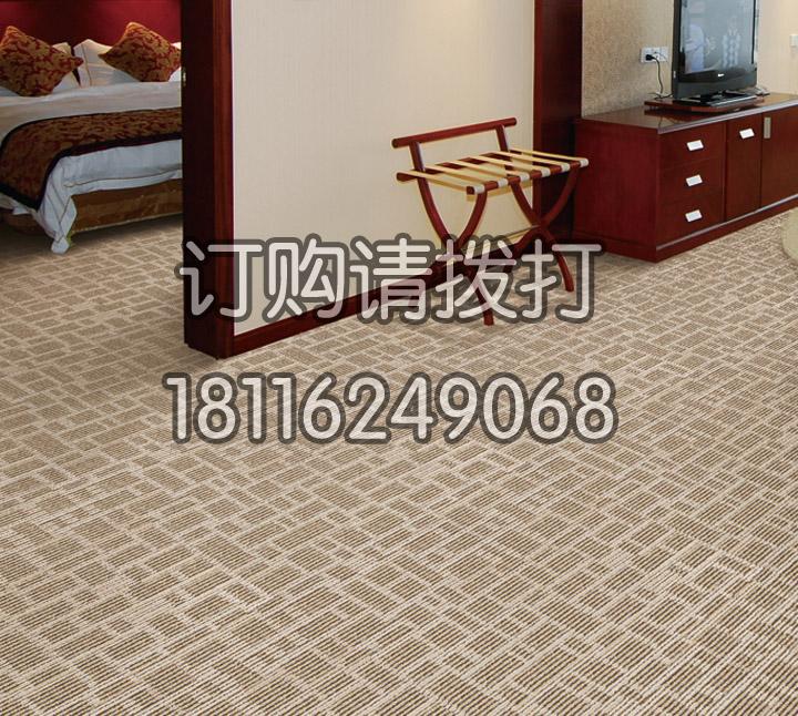 方格状酒店客房地毯簇绒...
