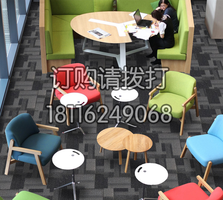 办公室区域会客方块地毯...