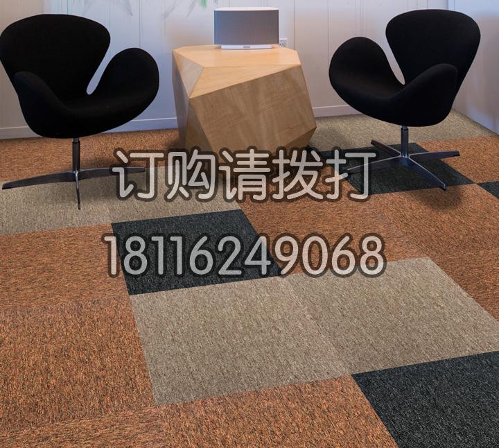 办公室素色条纹方块地毯...