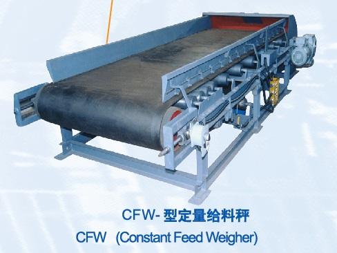 水泥行业-定量给料机 CFW