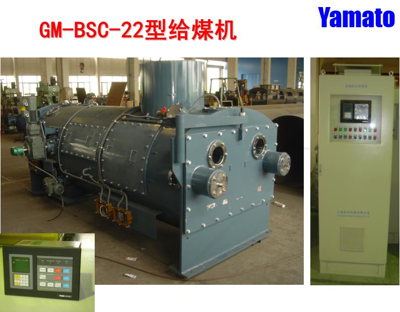 工業秤-GM-BSC22系列耐壓式計量給煤機