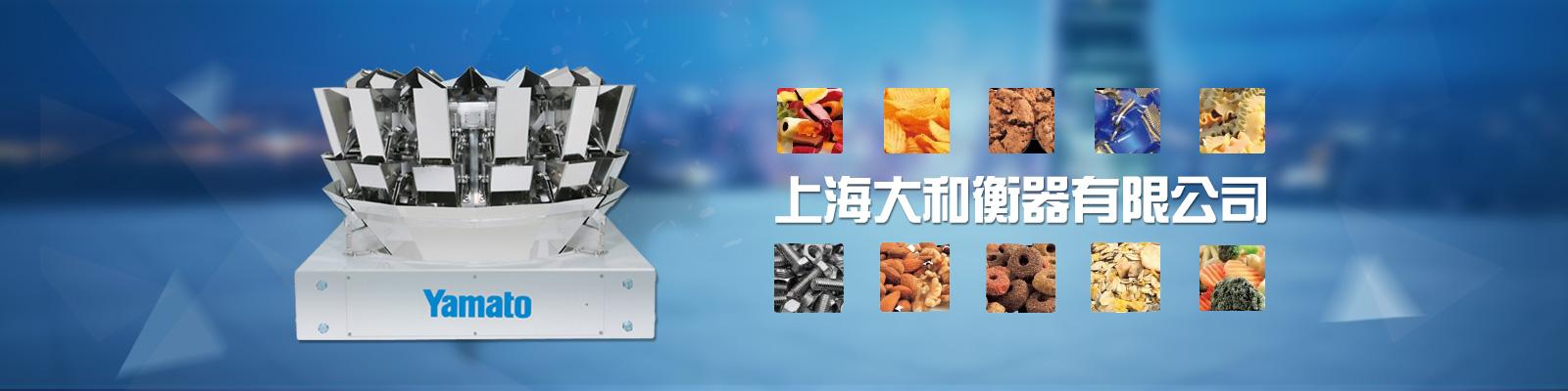 上海智能組合秤