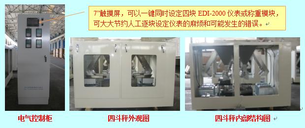包装秤-ADW-S0204W四斗自动定量包装秤