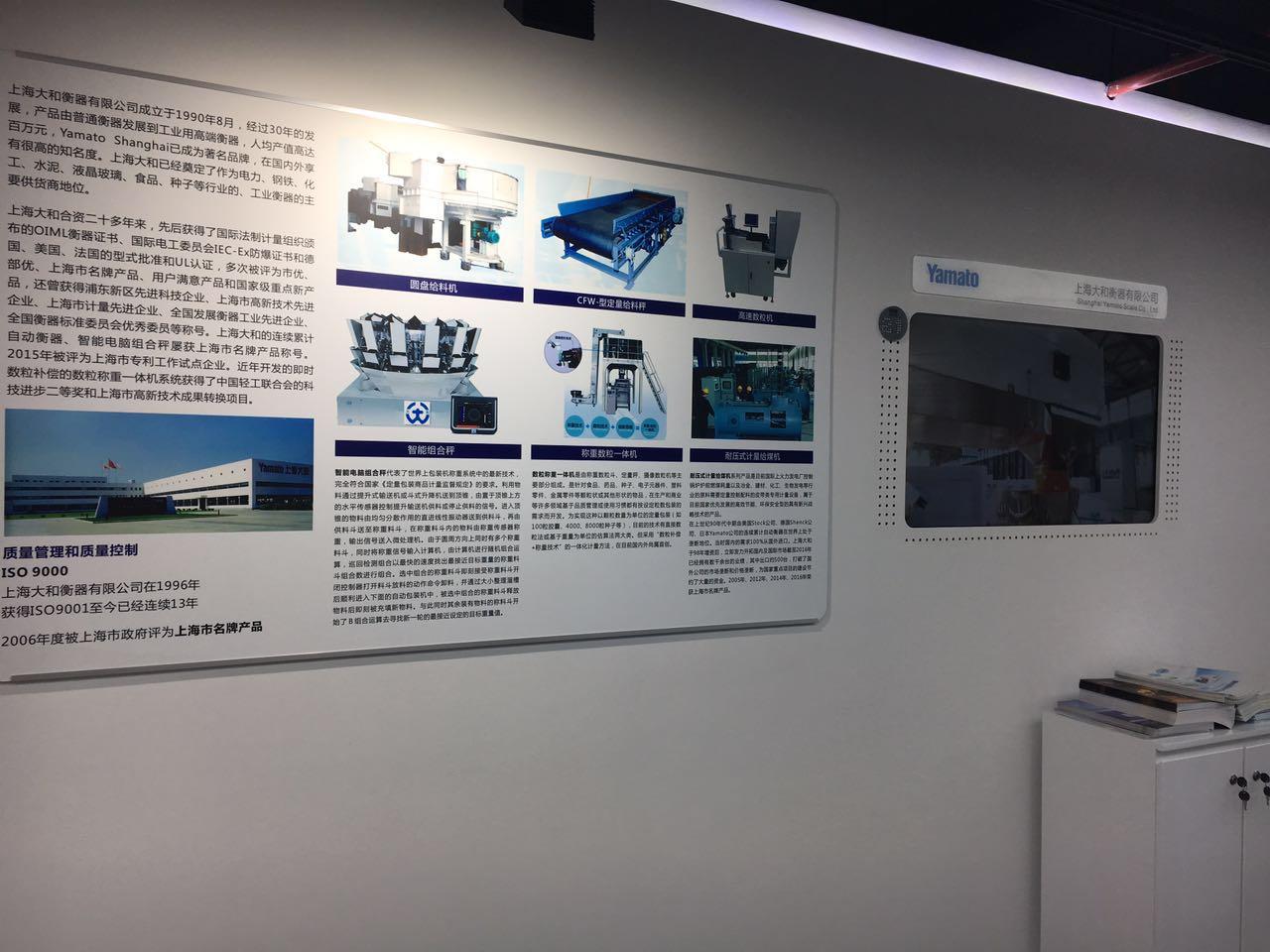 上海大和入住首批临港国际智能制造展示交易中心