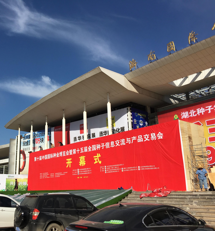 上海大和隆重亮相2017年济南种子双交会