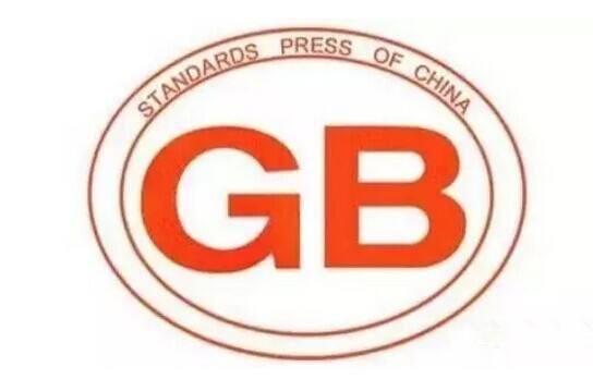全国衡器标准化管理委员会于日前发布了5项国家标准