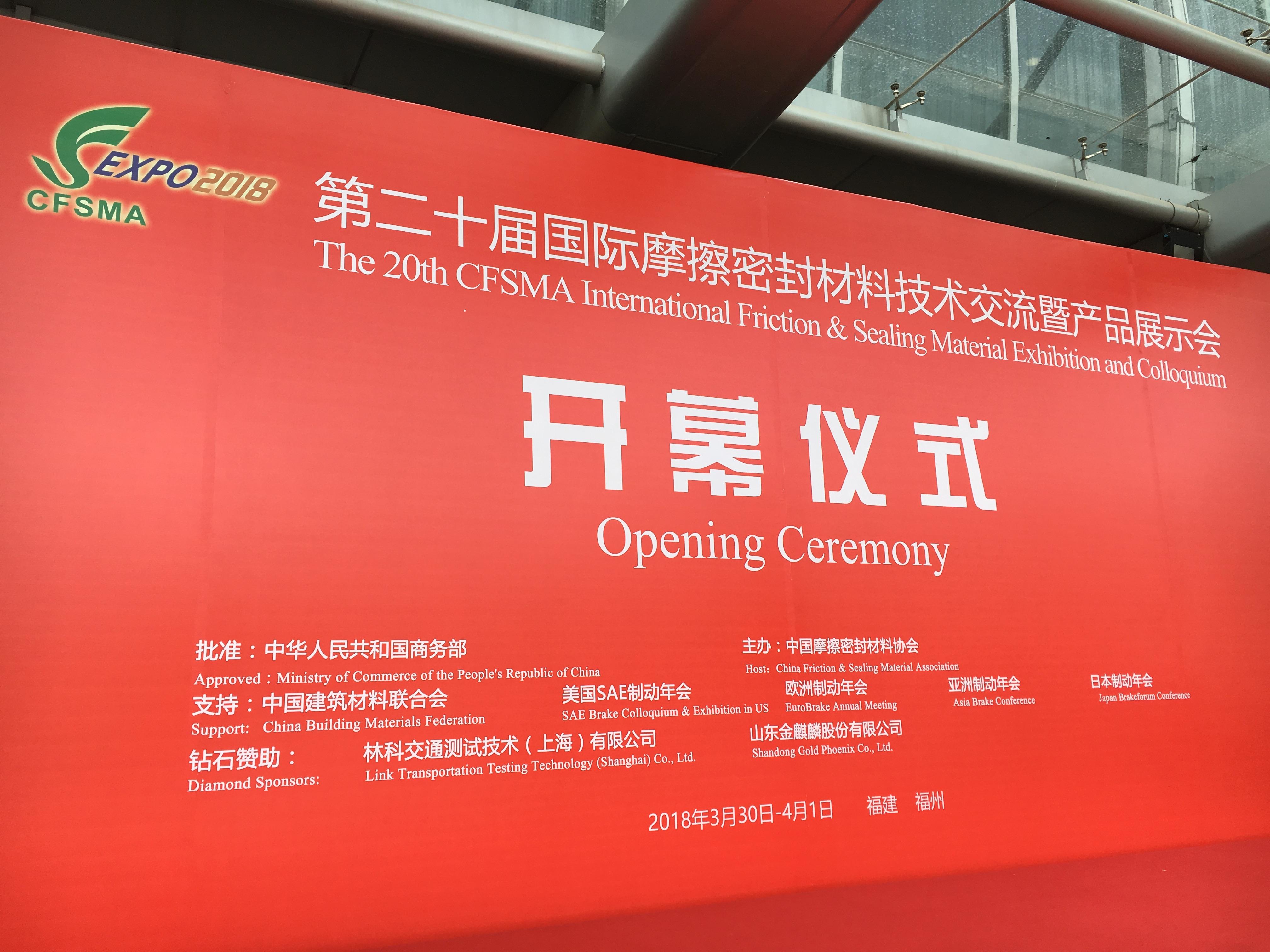 上海大和亮相第二十届国际摩擦密封材料展