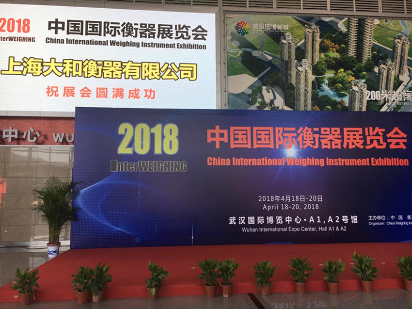 上海大和作为理事单位参加2018中国国际衡器展览会