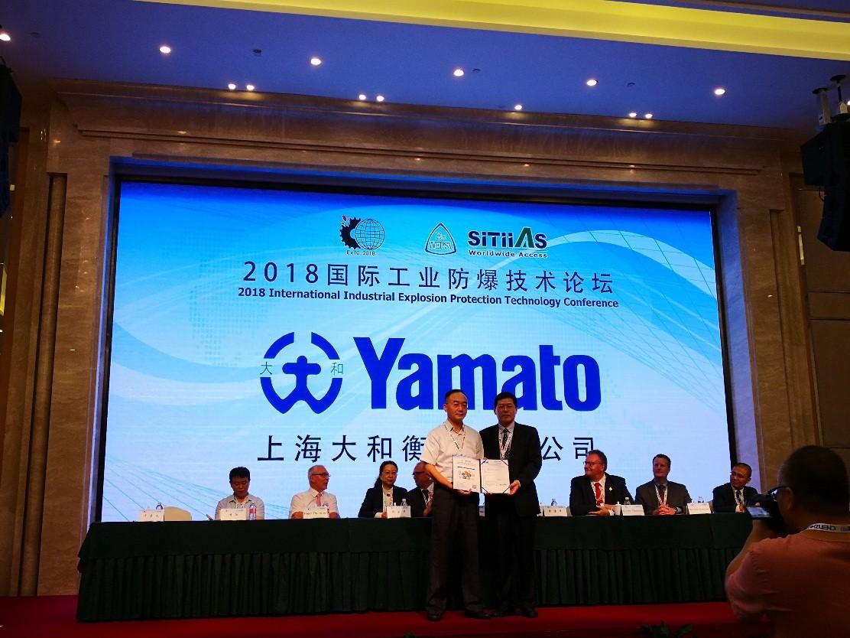 上海大和衡器成为首批NEPSI发证的 IECEx防爆认证企业