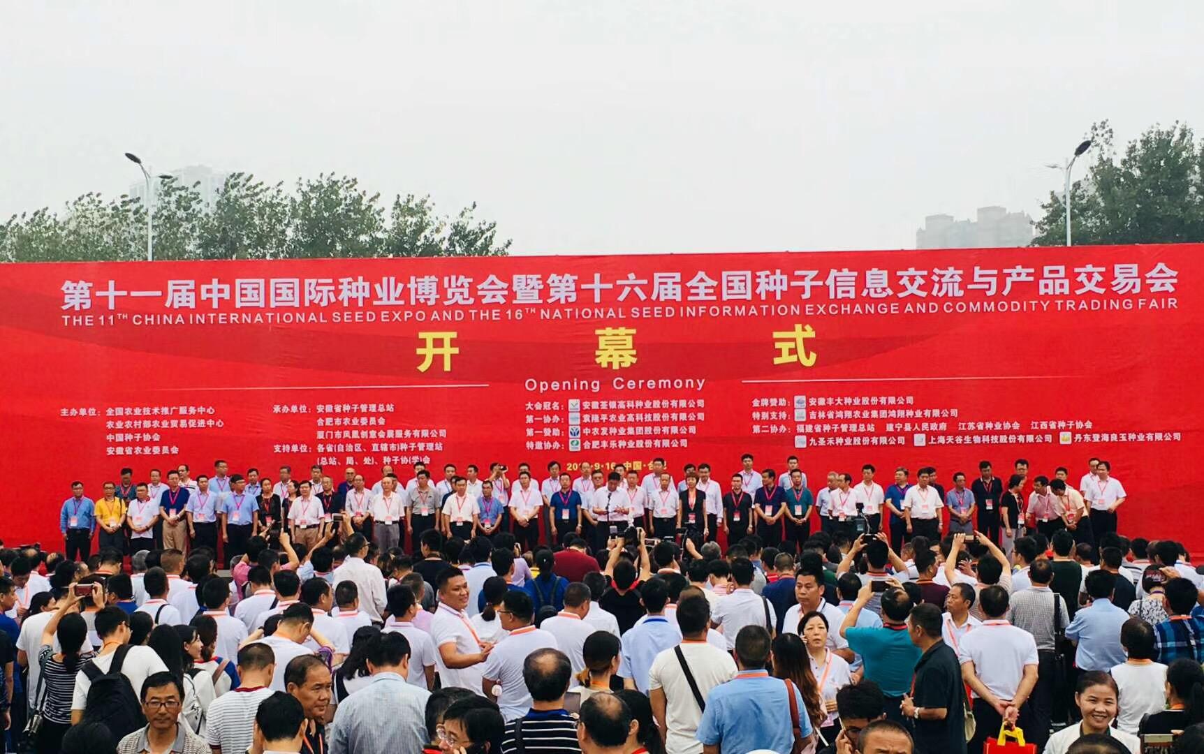 上海大和参展2018年第十六届全国种子双交会