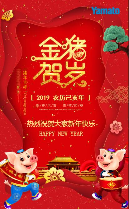 上海大和恭祝大家新年快乐